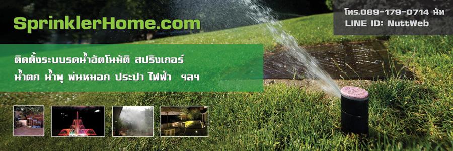 ติดตั้งสปริงเกอร์ รดน้ำต้นไม้