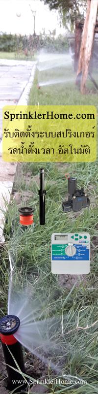 รับออกแบบสปริงเกอร์ sprinkler ระบบน้ำอัตโนมัติ สปริงเกอร์อัตโนมัติ SprinklerHome.com